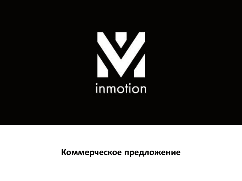 fa9b12b2b8b4a Коммерческое предложение по бренду INMOTION
