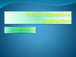 5 basic intonational constructions (ИК)