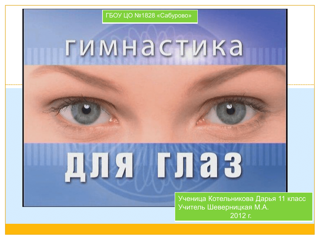 Картинка для упражнений глаз