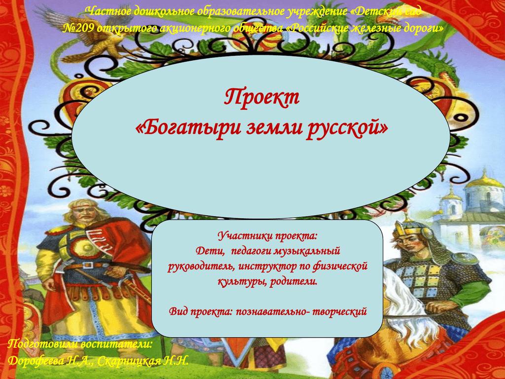 Для, открытка богатыри земли русской в детский сад