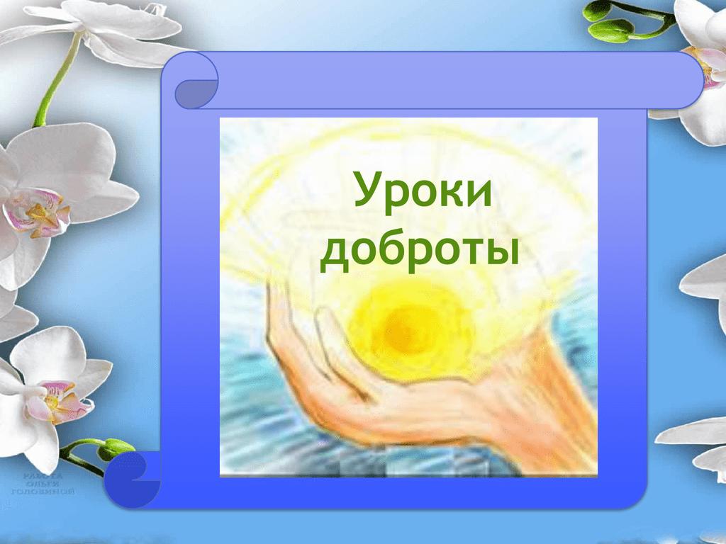 Картинки на урок доброты