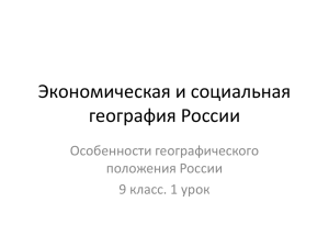 ЭГП РФ 11.09.15
