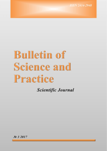 Bulletin of Science and Practice №3 2017