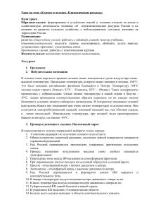 климатический пояс занимающий большую часть россии какой банк дает кредит с плохой кредитной историей в москве