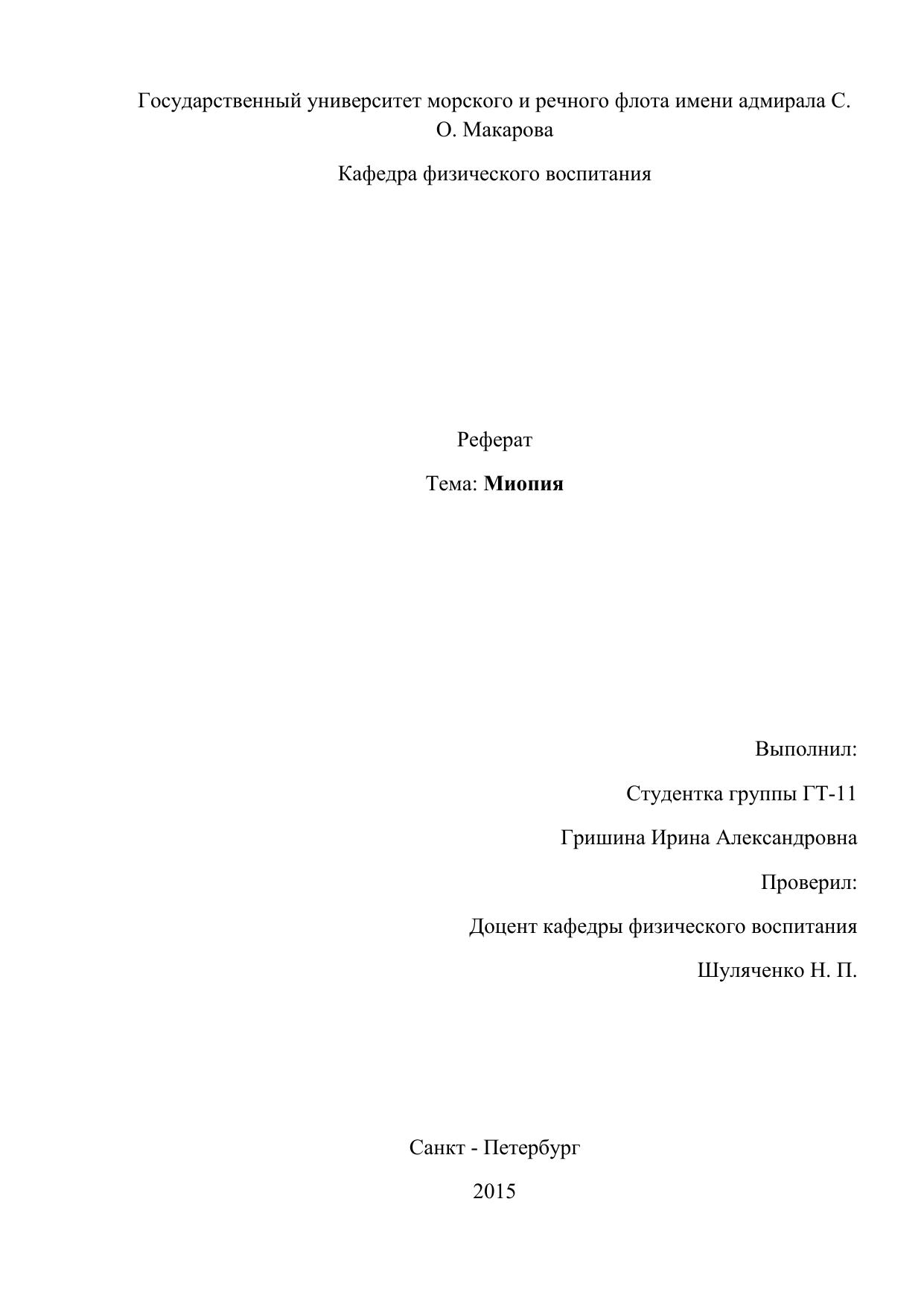 Реферат по теме астигматизм миопия 8847