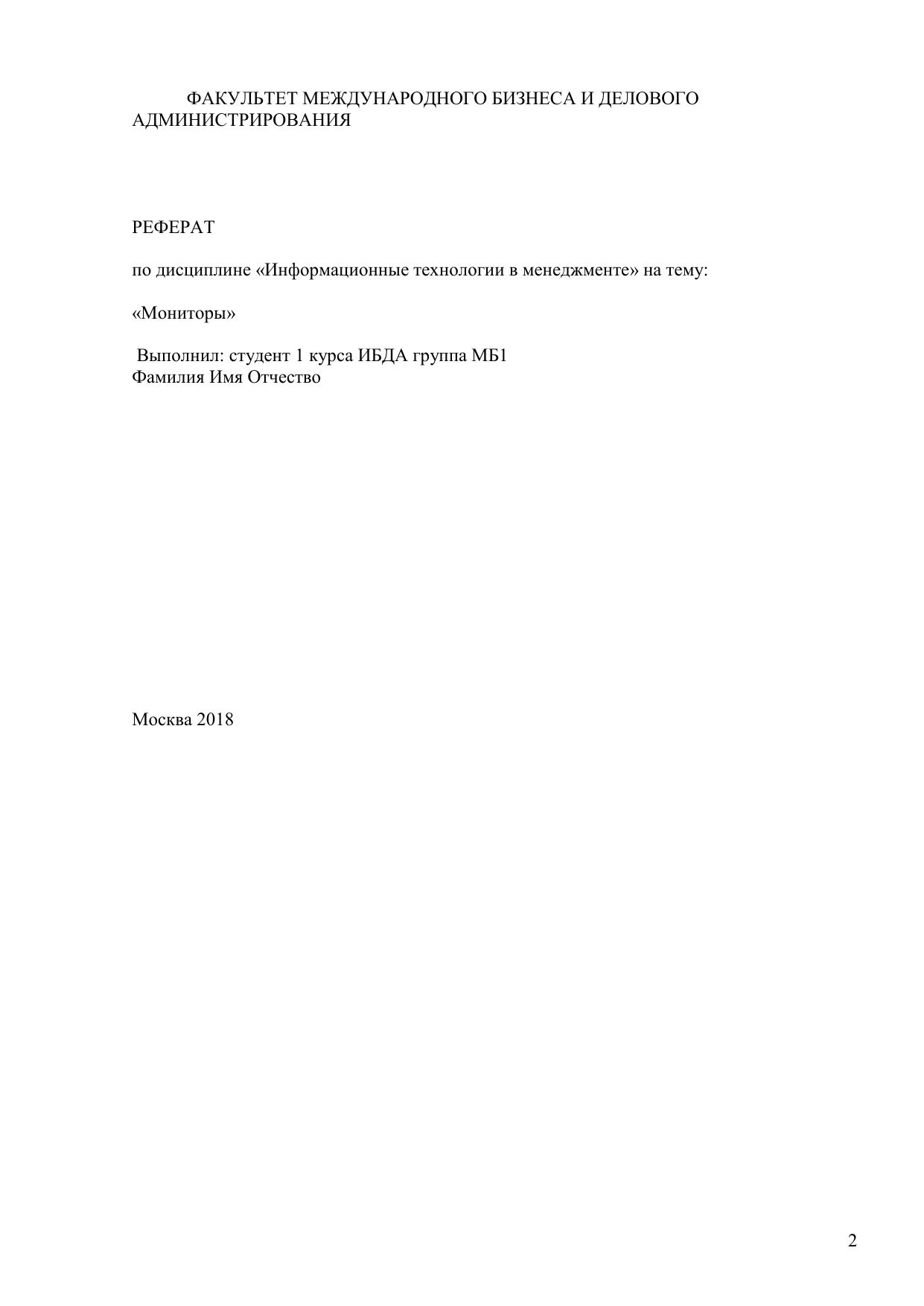 Мониторы виды и характеристики реферат с автоматическим оглавлением 2948