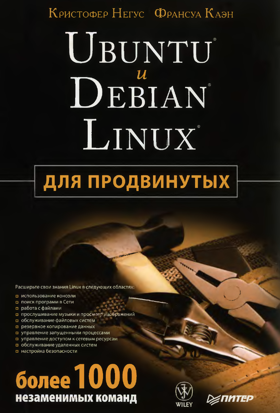 The Linux Kernel Book Wiley Publications 2003