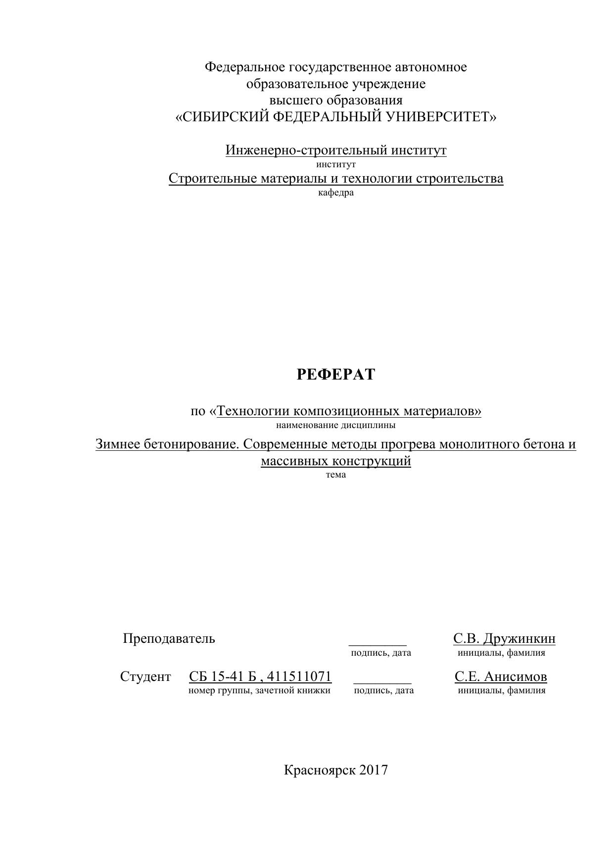 Методы зимнего бетонирования реферат 4485