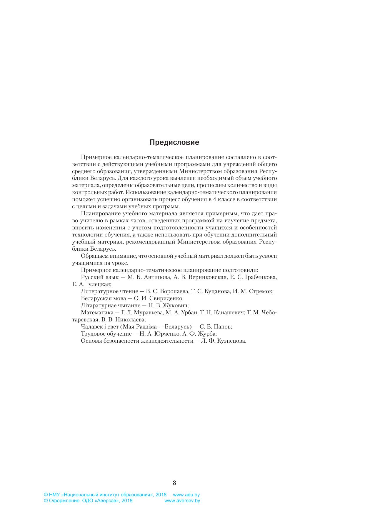 Беларуская мова навучальныя кантрольныя пераказы 5-9 классы онлайн
