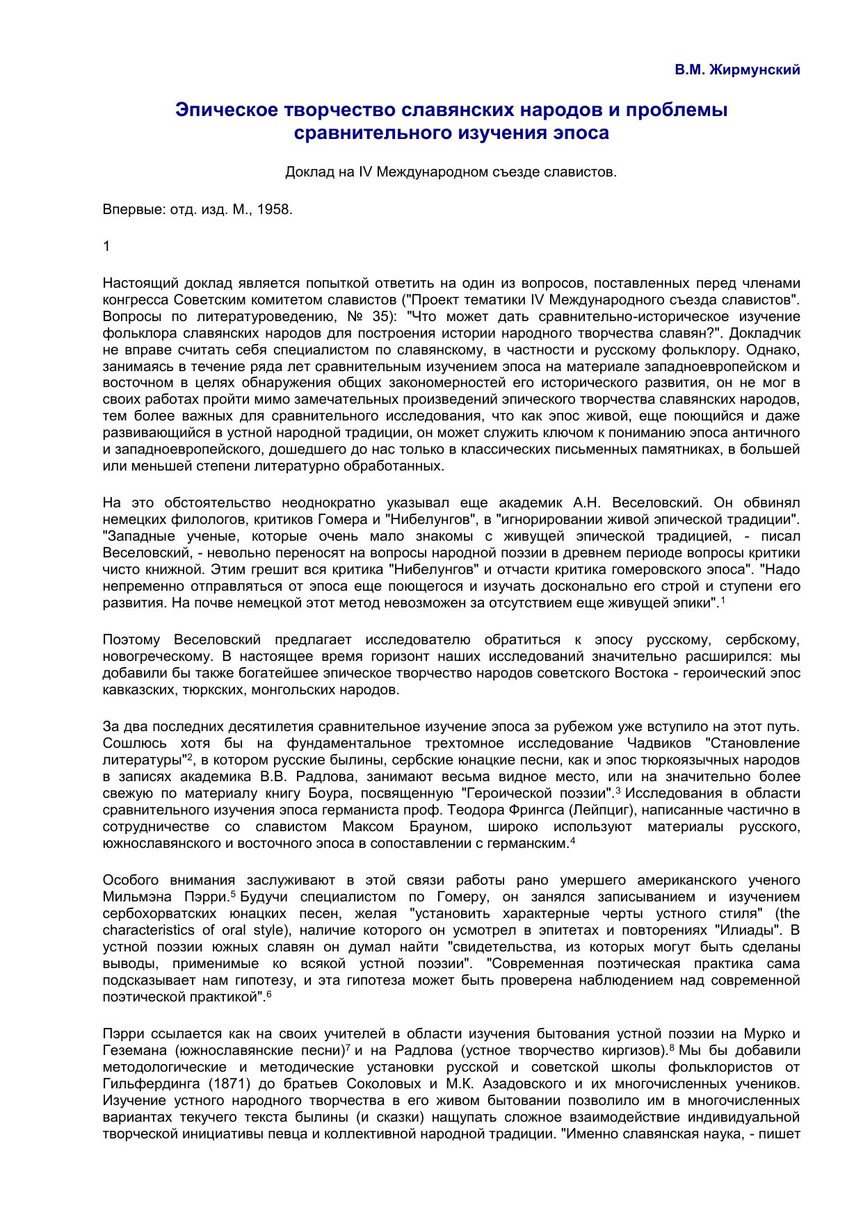 Русский народный эпос доклад 5732