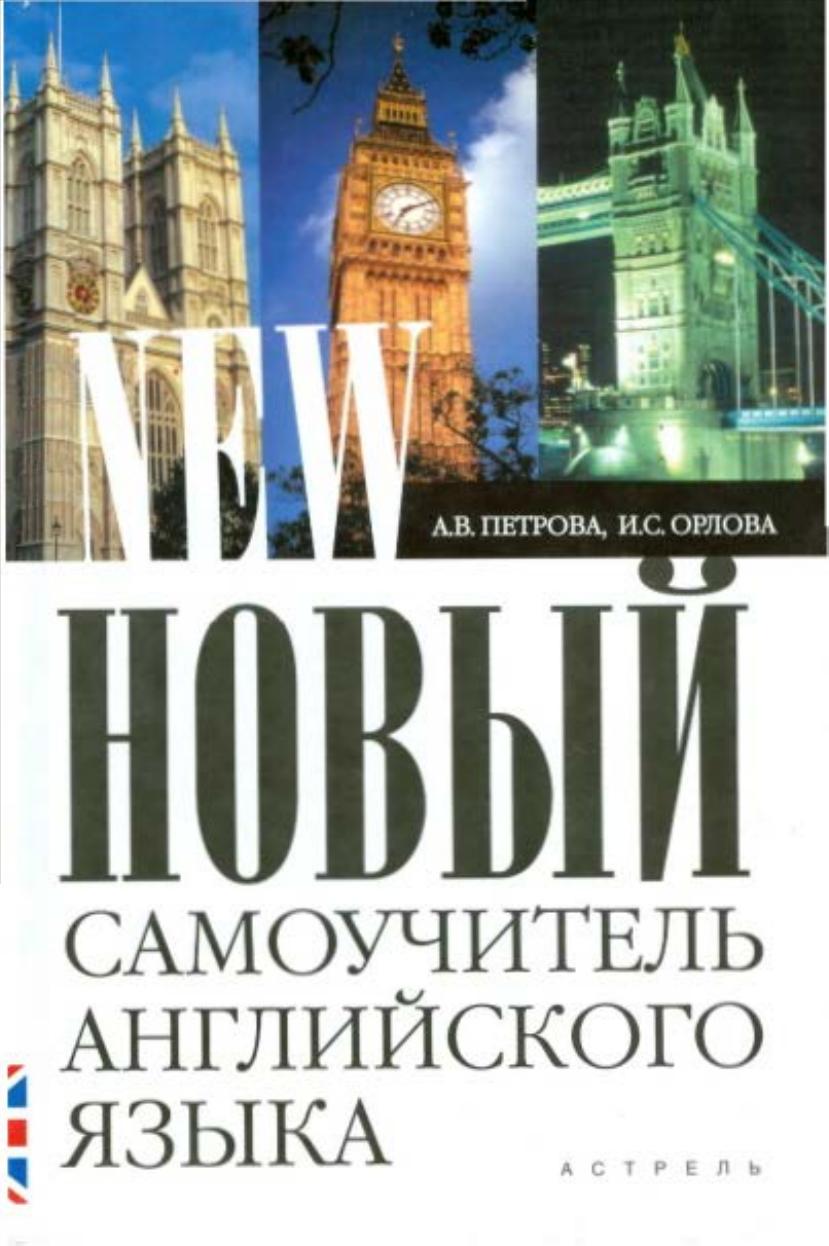 d91fd7e1 Petrova Samouchitel anglyskogo yazyka 1