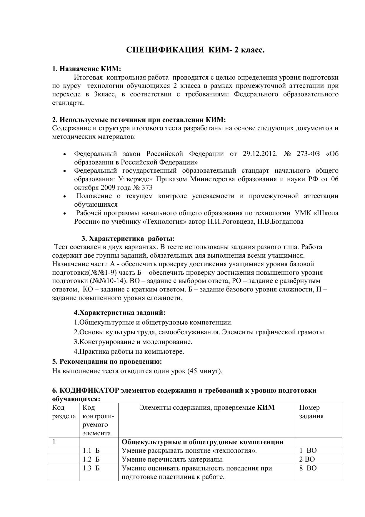 Обязательная контрольная работа по основам права в рб 3923