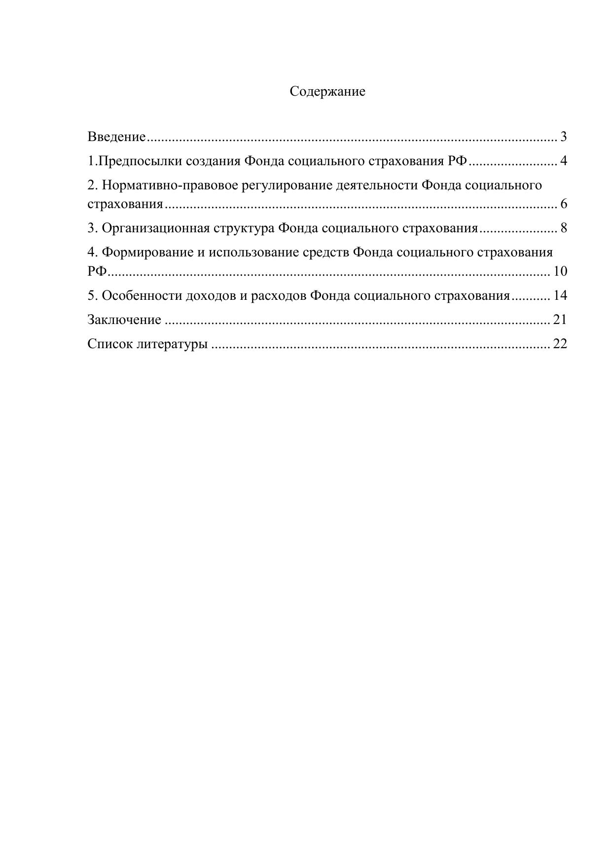 Реферат фонд социального страхования российской федерации 8703