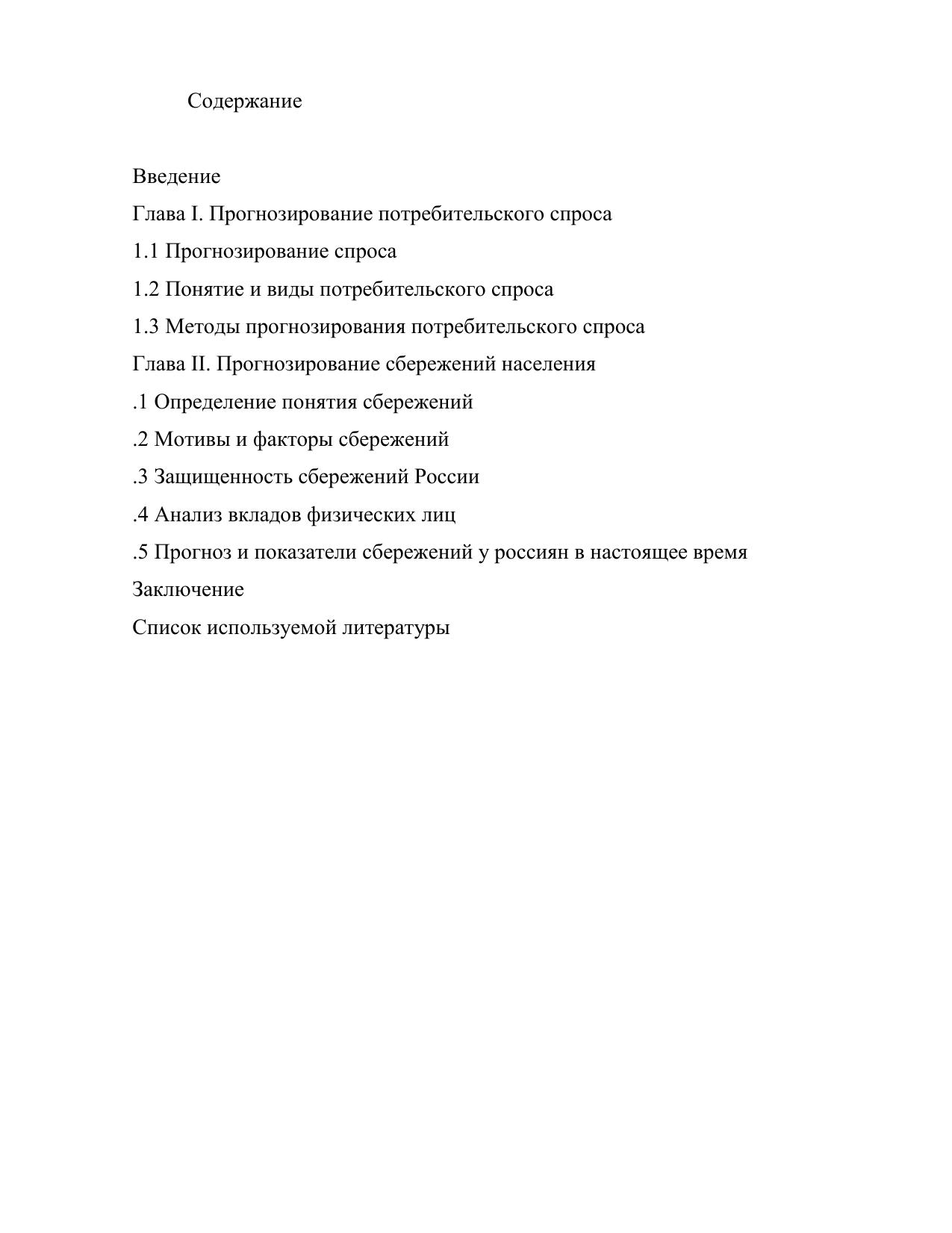 Методы изучения покупательского спроса реферат 3