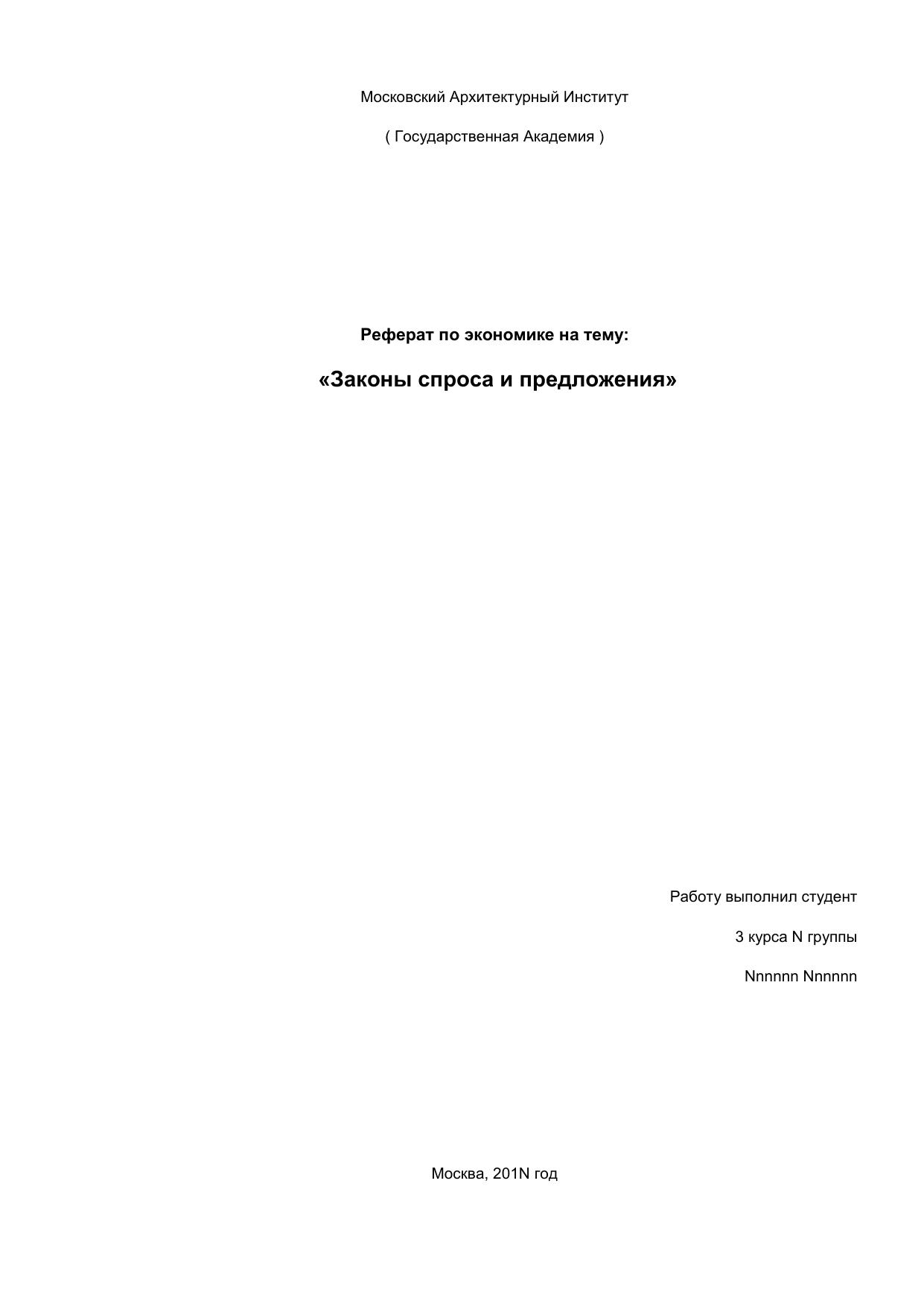 Реферат спрос и предложение экономика 4894