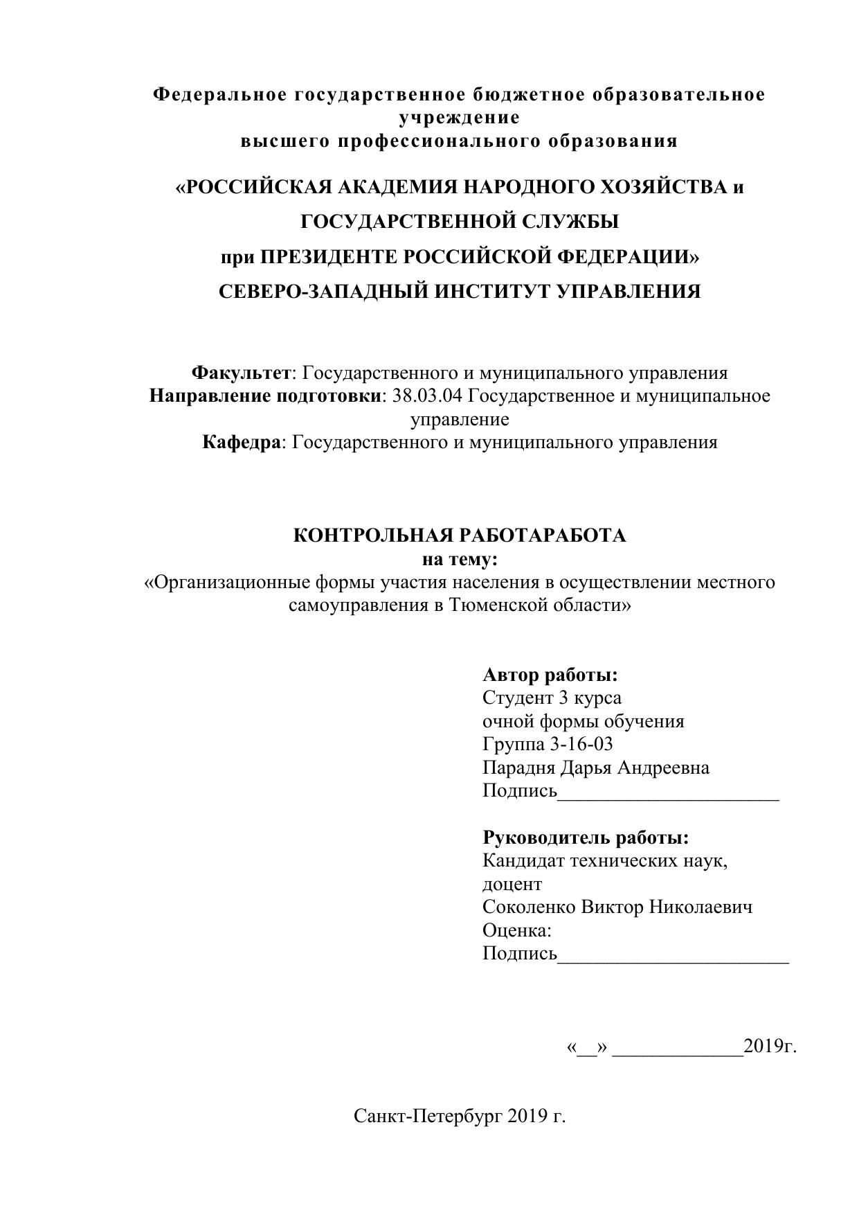 Контрольная работа местное самоуправление в российской федерации 2838