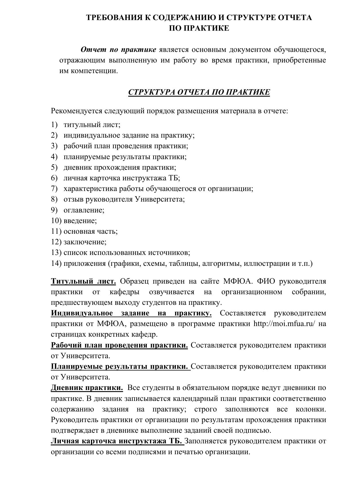Требования для отчета по практике 3393