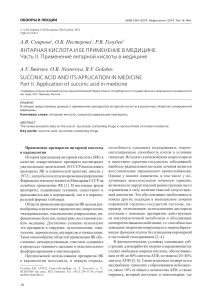 Russian succinate review