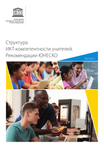 ICT Компетентность ЮНЕСКО-CFT-Version-3-Russian-1