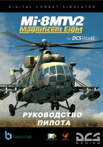 DCS-Mi-8MTV2 FlightManual RU