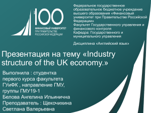 Презентация на тему «Industry structure of the