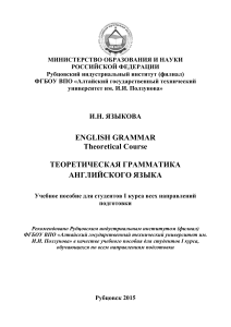 English Grammar. Theoretical Course. Теоретическая грамматика английского языка (для студентов 1го курса) (Языкова И.Н.) 2015