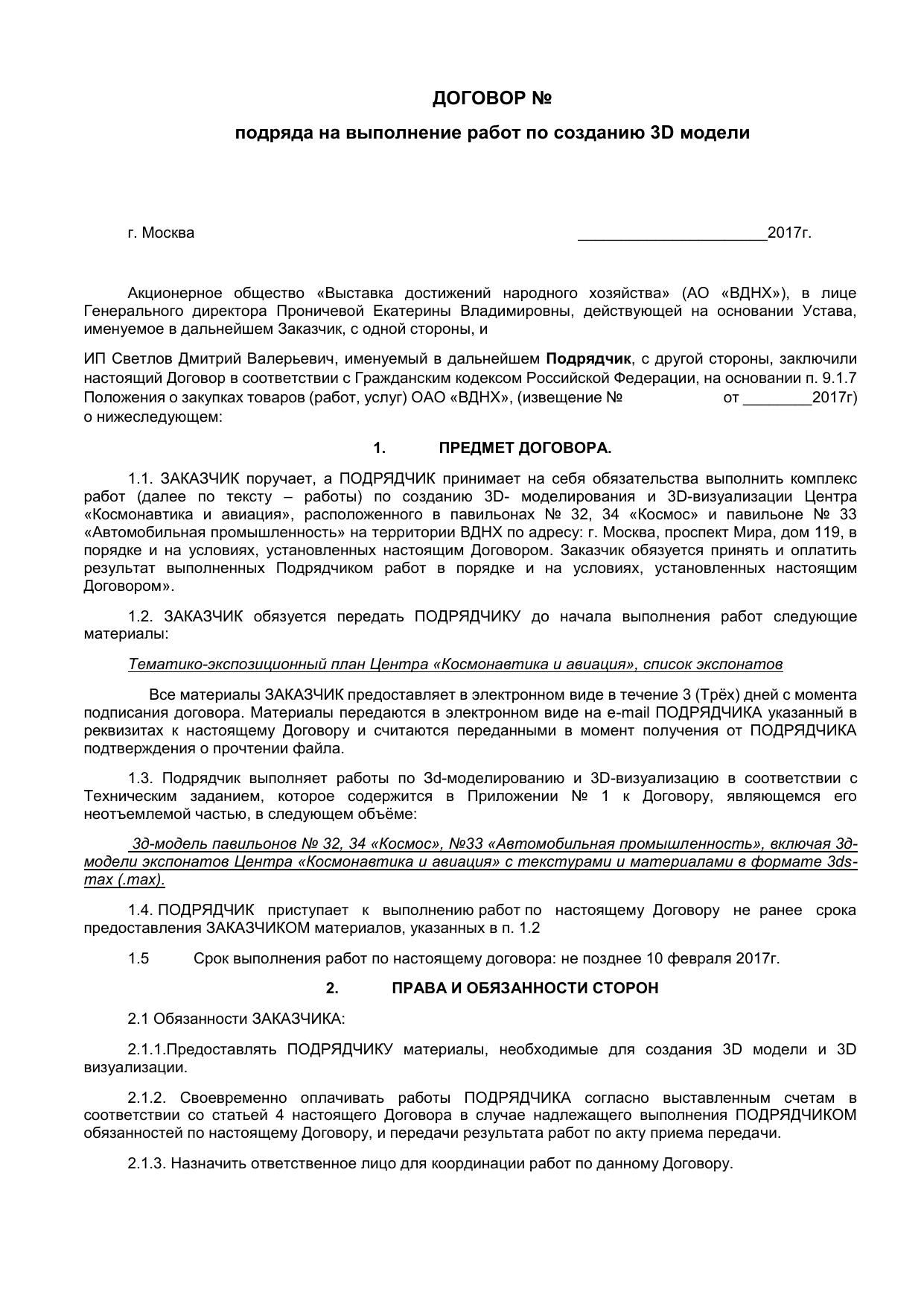 Договор для работы с моделями александр шахмин