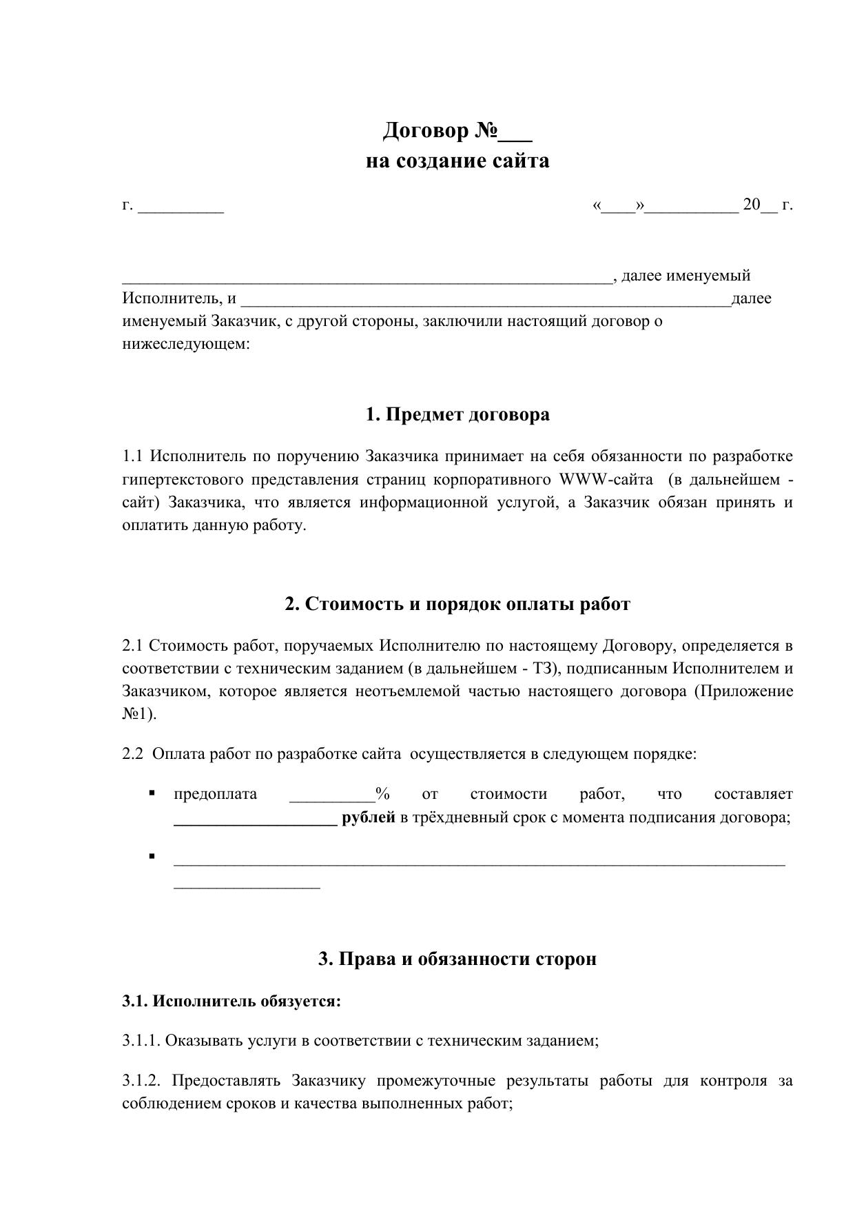 Примеры договора на создание сайта создание сайта блоки