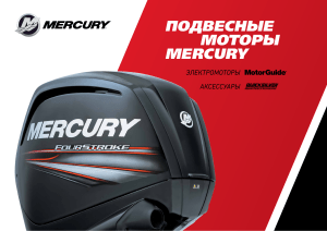 Mercury catalog2017