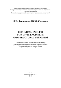 Technical English for Civil Engineers and Structural Designers