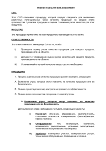 Product risk assesment SOP Рус