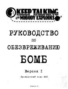 Bomb-Defusal-Manual 1 rus export